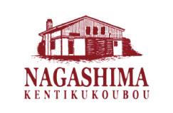 ナガシマ建築工房