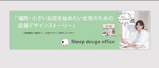 アメブロ・ヘッダーデザイン事例 シープデザインオフィス様