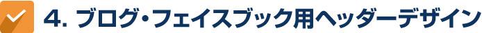 4. ブログ・フェイスブック用ヘッダーデザイン