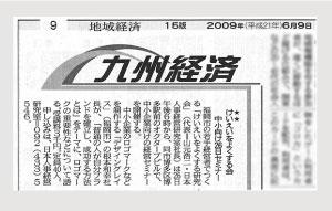 西日本新聞・九州経済