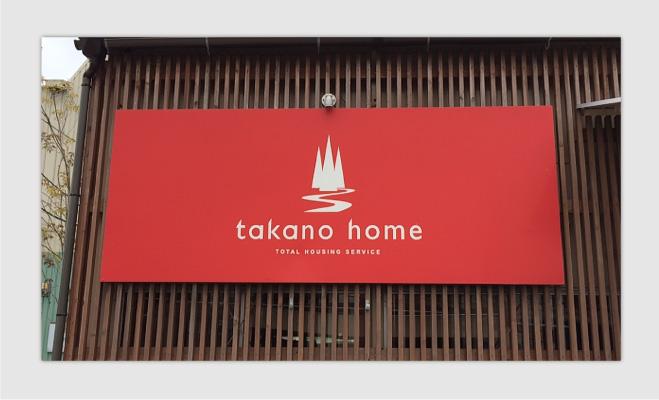 株式会社タカノホーム様 看板