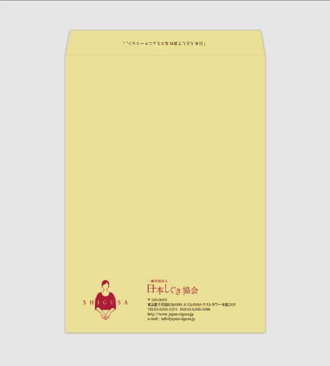 角2封筒(A4サイズ) 日本しぐさ協会様