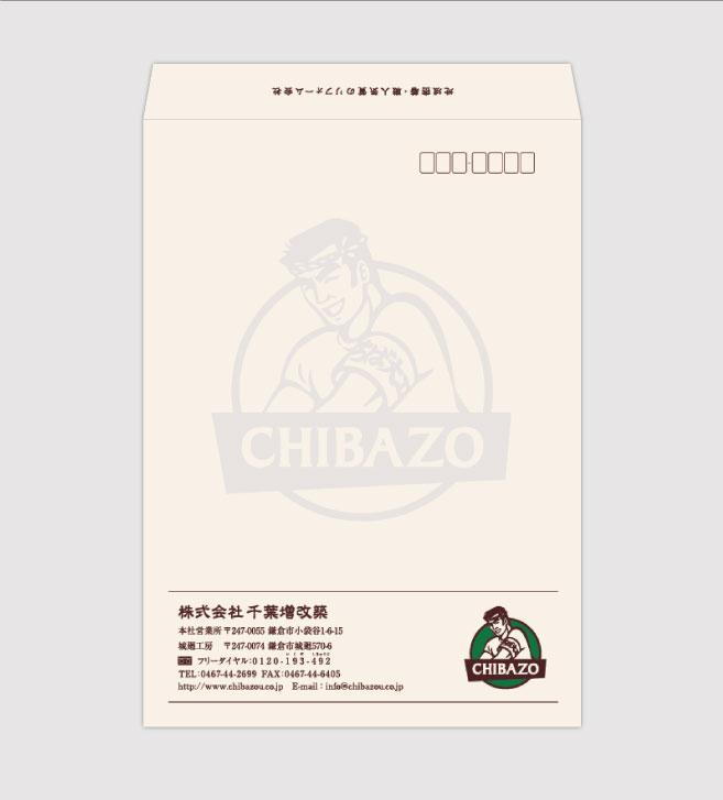 角2封筒(A4サイズ) 株式会社千葉増改築様