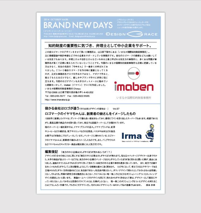 ニュースレターA4サイズ デザイングレイス