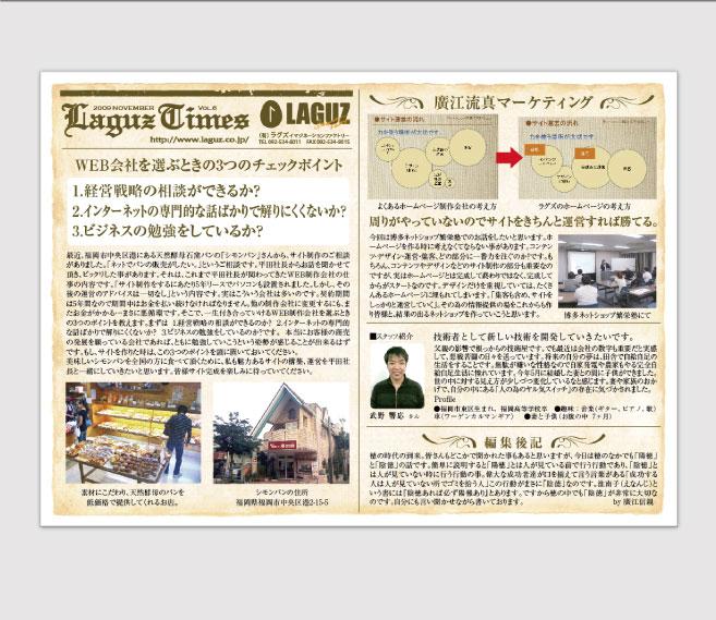 ニュースレターA4サイズ 株式会社ラグス様