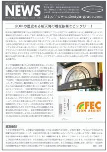 news_letter013