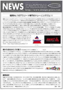 news_letter017