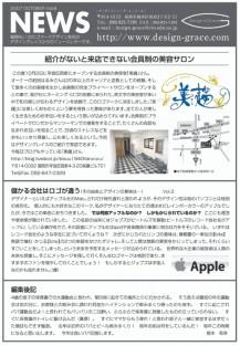 news_letter019