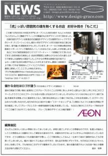 news_letter020