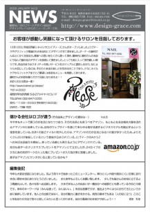 news_letter022