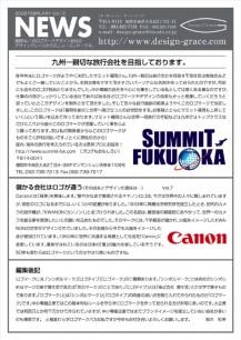 news_letter023
