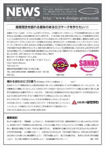 news_letter024