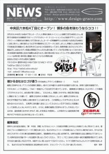 news_letter025