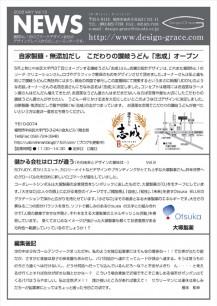 news_letter026