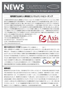 news_letter028