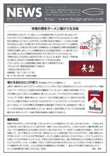 news_letter030