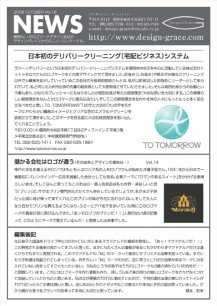 news_letter031
