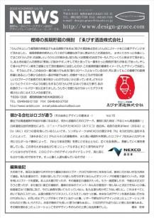 news_letter032