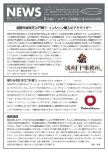news_letter033