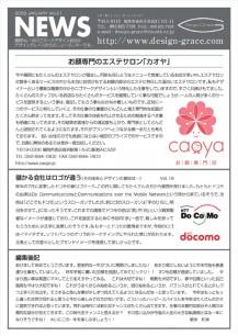 news_letter034