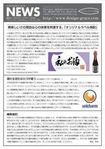 news_letter036