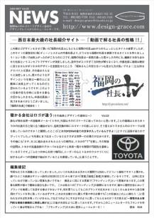 news_letter038