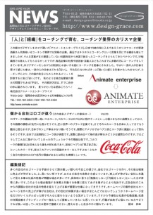 news_letter039