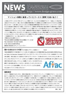 news_letter040