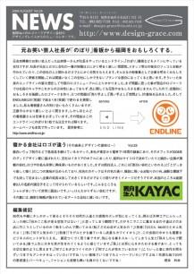 news_letter041
