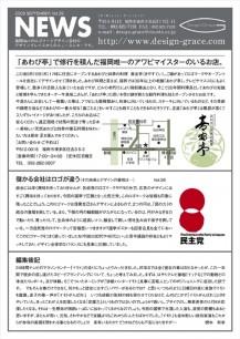 news_letter042