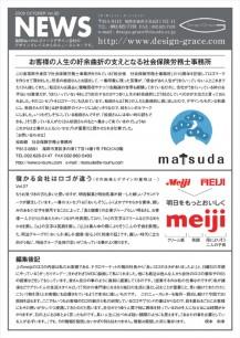 news_letter043