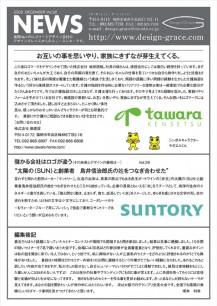 news_letter045