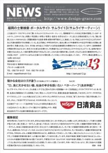 news_letter046