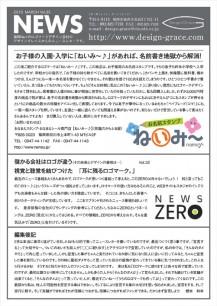 news_letter048