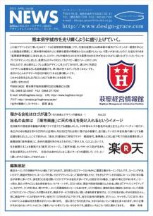 news_letter049
