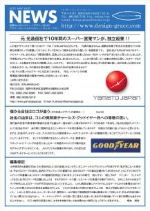 news_letter050