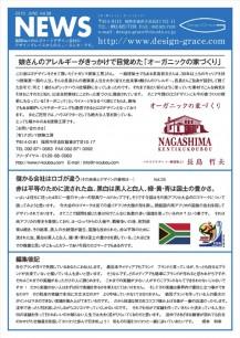 news_letter051