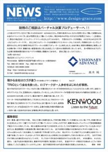 news_letter053