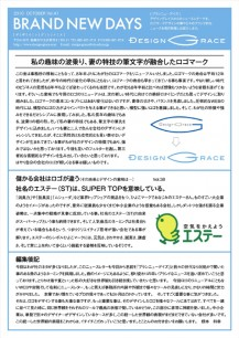 news_letter054
