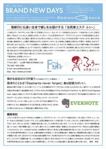 news_letter058