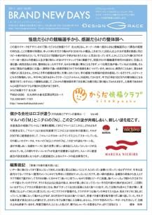 news_letter059