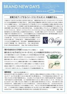 news_letter061