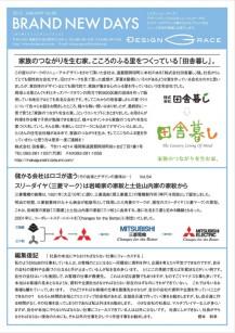 news_letter065