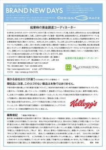 news_letter066