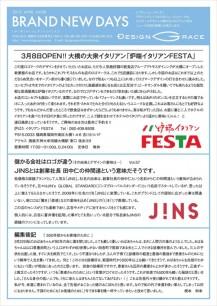 news_letter068