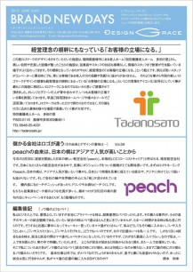 news_letter070