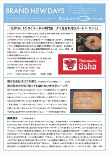 news_letter071