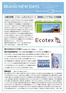 news_letter074