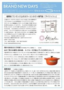 news_letter075