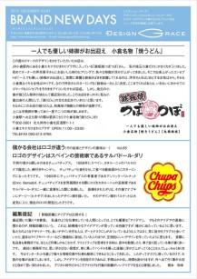 news_letter076